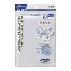 CL-仮接着芯 白[クラフト用接着芯] クロバー 手芸 裁縫 ソーイング用品 洋裁 ハンドクラフト