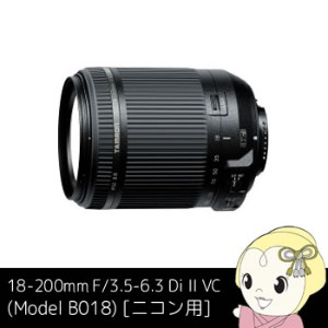 18-200mm F/3.5-6.3 Di II VC (Model B018) [ニコン用]【smtb-k】【ky】【KK9N0D18P】