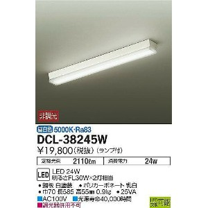 DCL-38245W 送料無料!DAIKO キッチンベースライト [LED昼白色]