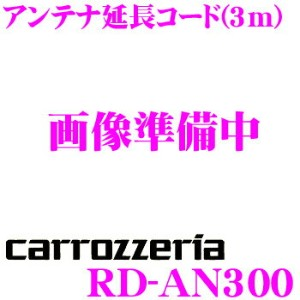 Carrozzeria (カロッツェリア) RD-AN300 アンテナ延長コード