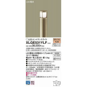 XLGE531YLF パナソニック ポールライト LED