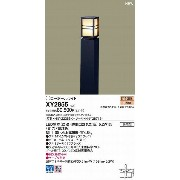 XY2855 パナソニック ポールライト LED