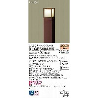 XLGE540AHK パナソニック ポールライト LED