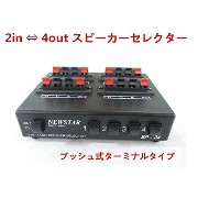 FIRE START 2in ⇔ 4out スピーカーセレクター / スイッチャー ※プッシュ式ターミナルタイプ /最大4ch計8本スピーカ...