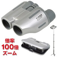 V-tex 100倍双眼鏡セット 【自撮り 自立式一脚 双眼鏡 コンパクト オペラグラス セット 】【父の日 母の日 敬老...