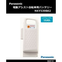 Panasonic(パナソニック) 「NKY539B02」 16Ah 電動アシスト自転車用バッテリー 【電動自転車 充電池】