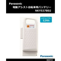 Panasonic(パナソニック) 「NKY537B02」 12.0Ah 電動アシスト自転車用バッテリー 【電動自転車 充電池】