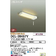 DCL-38487Y DAIKO 流し元灯 [LED電球色]