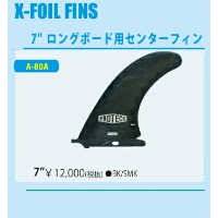 """PROTECK FIN X-FOIL 7"""" ロングボード用 センターフィンBK/SMK プロテック フィン サーフコ ハワイ SURFCO HAWAII LONGBOARD CENTER FIN..."""
