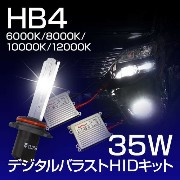 Gracias HIDキット 35W HB4 10000K HIKI-17-10K※C-keyword【02P05July14】