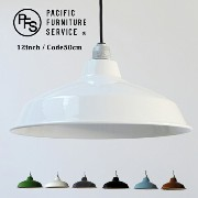 LAMP SHADE 12(ランプシェード12) SOCKETCORD(ソケットコード)コード50cm HSI0001 HSS0002 PACIFIC FURNITURE SERVICE...