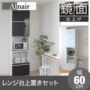 送料無料 鏡面レンジ台 60cm幅 上置きセット Alnair レンジ台 鏡面仕上げ 扉付き 引出し付き 2口コンセント付き 家電収納 スライドテーブル付き 大量収納 キッチン収納 壁面収納...