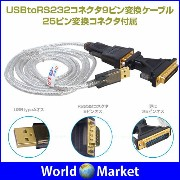 DTECH USB to RS232 9ピン 変換 ケーブル 25ピン 変換 コネクタ 付属 現行 PC で シリアル 接続 機器 を活用 ◇PA-5003A