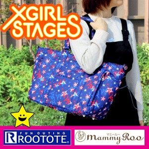 【10%OFF】X-girl Stages ルートート マザーズバッグ エックスガール 【スターロゴ】ROOTOTE 2way 軽量 マミールー セール