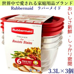Rubbermaid ラバーメイド Resists Stains3.3L×3個 6ピース 保存容器 タッパー お弁当箱プレミア PREMIER BPA FREE アメリカ製【smtb-ms...