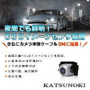 KATSUNOKI バックカメラ SCAM21-24V※C-keyword【02P05July14】