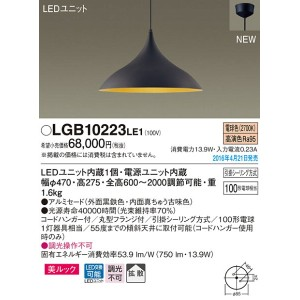LEDペンダントLGB10223LE1(引掛シーリング方式)外:黒鉄色・内:真ちゅう古味色パナソニックPanasonic