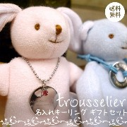 trousselier トラセリア 名入れキーリング ギフトセット〜ユーロバスオリジナルの名入れキーリングとtrousselier(...
