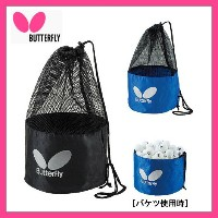 【BUTTERFLY-バタフライ】 BTY・ボールバッグ 【卓球用品/卓球グッズ】