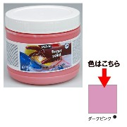 pebeo フィンガーペイントテキスタイル (布用) 500ml ダークピンク
