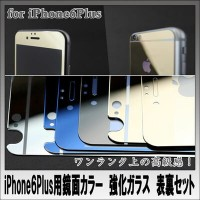 ITPROTECH ITPROTECH メタリックフレーム強化ガラスフィルムキットFor iPhone6Plus YT-GFILM-WM-GD/IP6P