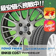 175/65R14 82S TOYO TIRES トーヨー タイヤ NANOENERGY3 PLUS ナノエナジー3 プラス ENKEI CREATIVE DIRECTION CDS1 エンケイ...