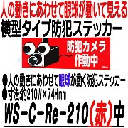 WS-C-Re-210(赤)中【防犯ステッカー】【防犯シール】【防犯グッズ】