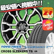 225/50R18 95W TOYO TIRES トーヨー タイヤ NANOENERGY3 PLUS ナノエナジー3 プラス RAYS FULL CROSS CROSS SLEEKERS T6 レイズ フルク...