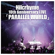 ユニバーサルミュージック ヒルクライム / Hilcrhyme 10th Anniversary LIVE「PARALLEL WORLD」 【CD】 UPCH-2090/1 [UPCH2090]