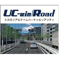 UC-win/Road Ver.11 Cluster Client Version(サブスクリプションUSBオプション付)