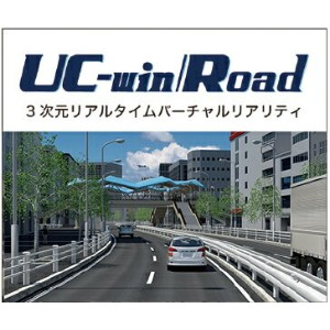 UC-win/Road Ver.12 Cluster Client Version(サブスクリプションUSBオプション付)