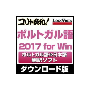 【10%OFFクーポン対象】コリャ英和!ポルトガル語 2017 for Win / ロゴヴィスタ株式会社