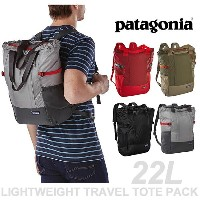 patagonia【LIGHTWEIGHT TRAVEL TOTE PACK】 22L [48808] ライトウェイト トラベルトートパック バッグ バックパック ショル...