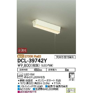 DCL-39742Y DAIKO プルスイッチ 小型シーリングライト [LED電球色]
