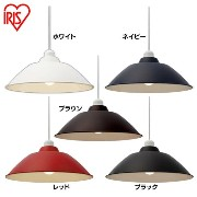 LEDペンダントライト Gammmel Plas ホーロー調 Mサイズ PL8L-E26PE1-W・T・L・R・B アイリスオーヤマ送料無料 LED ペンダントライト 北欧 和風 リビング用 居間用...