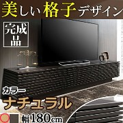 テレビ台 ローボード 180 背面収納付き格子TVボード 〔サルト〕 幅180cm 完成品 マストバイ V0100031-NA ナチュラル ...