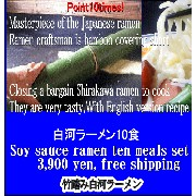 Ramen It is postage price for free. Soy sauce ramen bamboo covering short Shirakawa ramen ten meals...