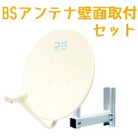 BSアンテナ 壁面取付セット BC45A