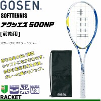 \50%OFF 送料無料/GOSEN(ゴーセン)ソフトテニス ラケット アクシエス500NP[AXTHIESシリーズ][前衛用]【張り代込】【返品・交換不可】【送料無料】【smtb-MS】