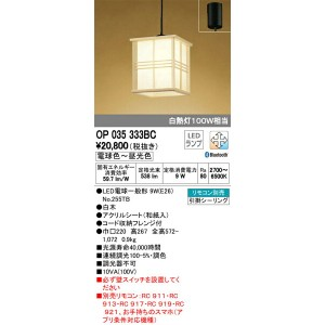 OP035333BC オーデリック 照明器具 CONNECTED LIGHTING LED和風ペンダントライト LC-FREE Bluetooth対応 調光・調色 白熱灯100W相当
