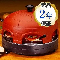 プチピザドーム型オーブンPizzaDome PD401 4-Person Portable Italian Brick/Terra-Cotta Oven【RCP】