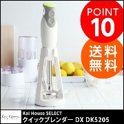Kai House SELECT クイックブレンダーDX DK5205【送料無料】