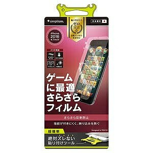 iPhone7(4.7インチ)保護フィルム反射防止 TRPFIP164BLAG