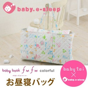 baby toiコラボ お昼寝布団用 バッグ baby book fu fu colorful保育園・幼稚園の入園準備に!厚手で丈夫。持ち運びに便利なお昼寝布団専用バッグ【ベビスリ/baby.e...
