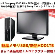 新品メモリ8GB/新品HDD1TB/Wi-fi付/HP Compaq 8000 Elite SFF/22インチ超大画面液晶セット/Office2013/Core2Duo/DVD-ROM...