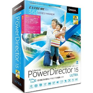 CyberLink PowerDirector 15 Ultra 乗換え・アップグレード版 Win