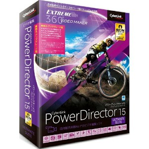 CyberLink PowerDirector 15 Ultimate Suite 乗換え・アップグレード版 Win