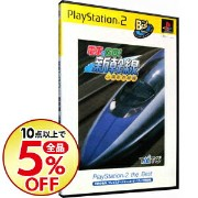 【中古】PS2 電車でGO! 新幹線 山陽新幹線編 PS2 the Best