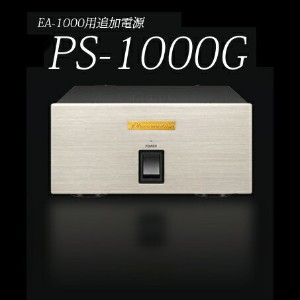 Phasemation PS-1000G (EA-1000専用追加電源) フェーズメーション PS1000G