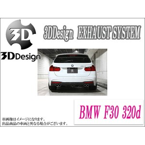 [3DDesign]BMW F30 320d(N47D20C)用マフラー{4テール}